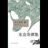 东京奇谭集 (村上春树文集)