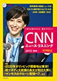 [CD&電子書籍版付き] CNNニュース・リスニング 2013[秋冬]