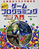 小学生でもスラスラ読める すごいゲームプログラミング入門 日本語Unityで3Dゲームを作ってみよう!