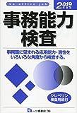 【2019年度版】事務能力検査