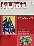 版画芸術no.183―見て・買って・作って・アートを楽しむ 特集:知られざる創作版画