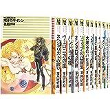 クラッシュ・ブレイズ 1-16巻セット (C・NOVELSファンタジア)