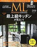 モダンリビング 209 最上級キッチンが見たい!