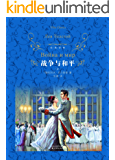 战争与和平(套装共2册) (经典译林)