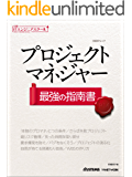 日経ITエンジニアスクール プロジェクトマネジャー 最強の指南書(日経BP Next ICT選書)