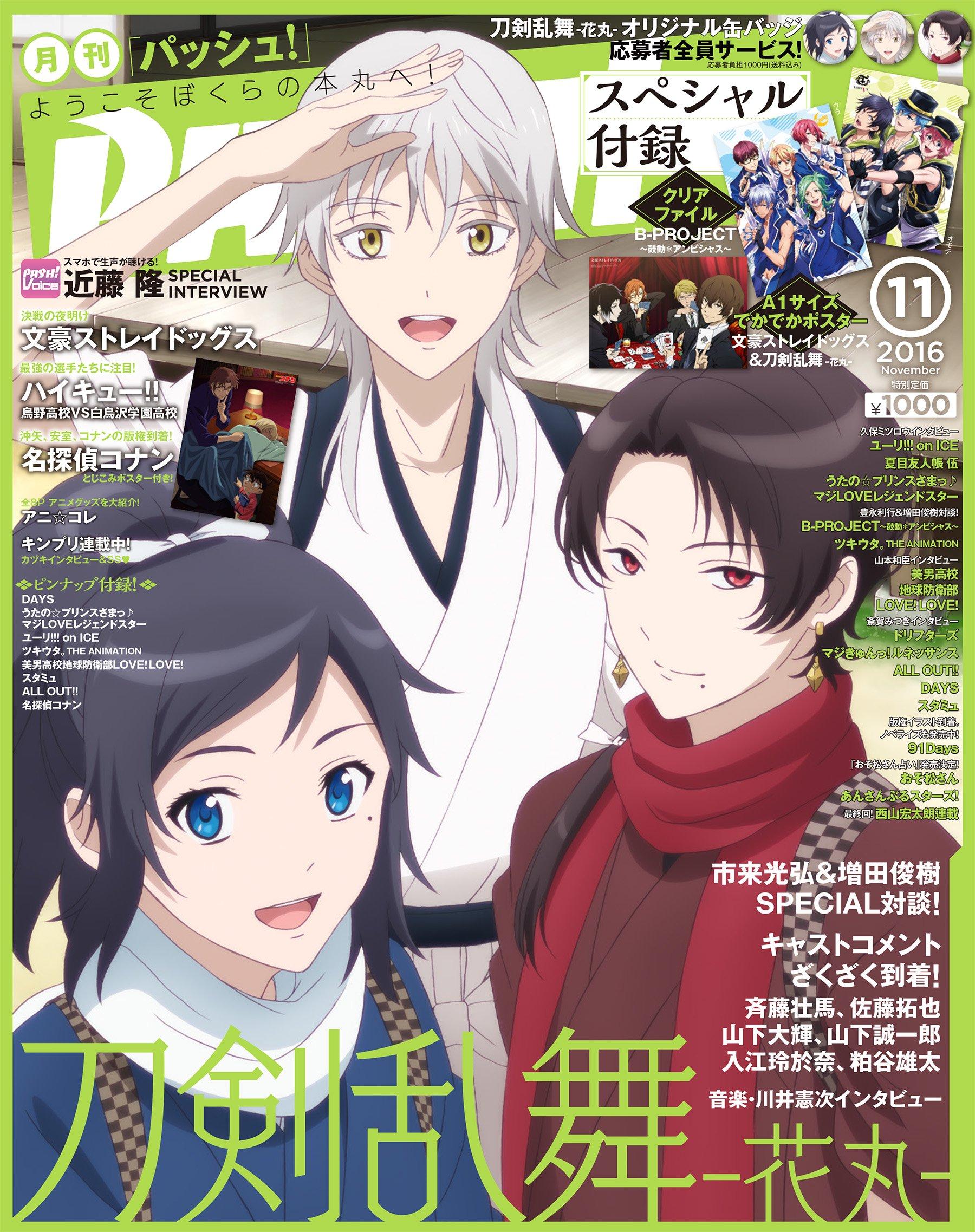 PASH! 2016年 11月号