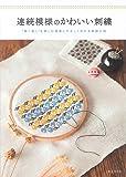 """連続模様のかわいい刺繍―""""繰り返し""""を楽しむ図案とやさしく作れる刺繍小物"""