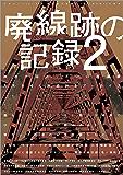 廃線跡の記録2 三才ムック vol.369
