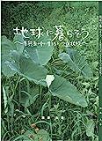 地球に暮らそう~生態系の中に生きるという選択肢~ (2版)
