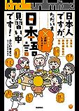 日本人ですが、ただいま日本語見習い中です! ~言葉を愛する辞典編集者たちの毎日~ 楽しく学べる学研コミックエッセイ