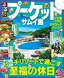 るるぶプーケット サムイ島(2018年版) (るるぶ情報版(海外))