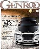 ゲンロク 2017年10月号 No.380