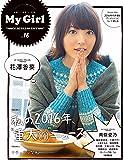 "【Amazon.co.jp限定】別冊CD&DLでーた My Girl vol.16""VOICE ACTRESS EDITION"" 南條愛乃 生写真付"