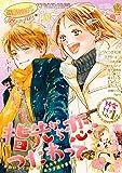 絶対恋愛Sweet 2019年12月号 (雑誌)