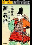 源義経 (PHP文庫)