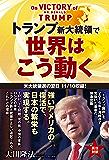 トランプ新大統領で世界はこう動く 公開霊言シリーズ