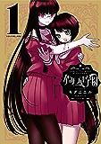 かみつき学園(1) 【電子限定特典収録】 (シリウスコミックス)