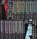 極厚愛蔵版 金田一少年の事件簿 コミック 全14巻完結セット (KCデラックス)