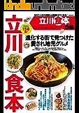 ぴあ立川食本