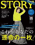 STORY(ストーリィ) 2019年 12月号 [雑誌]