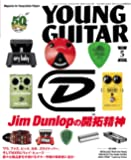 YOUNG GUITAR (ヤング・ギター) 2019年 05月号