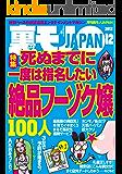 裏モノJAPAN 2012年12月号 特集★死ぬまでに一度は指名したい絶品フーゾク嬢100人