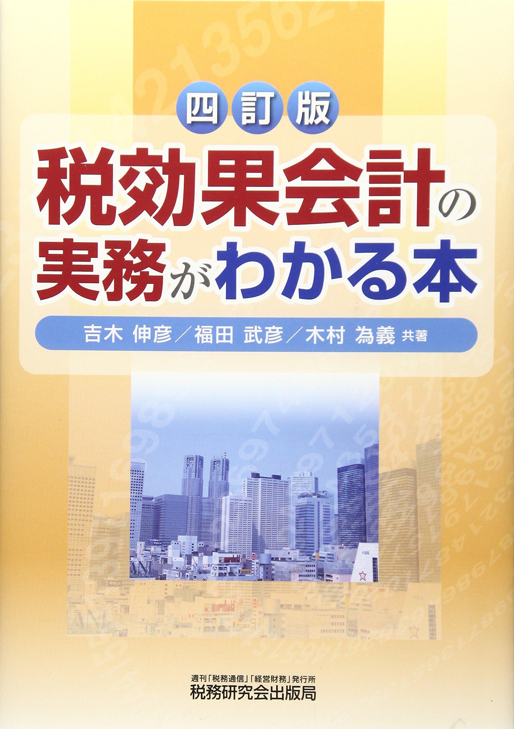 Download Zeikōka kaikei no jitsumu ga wakaru hon PDF