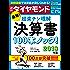 週刊ダイヤモンド 2019年8/24号 [雑誌]