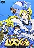 流星戦隊ムスメット Vol.4 [DVD]