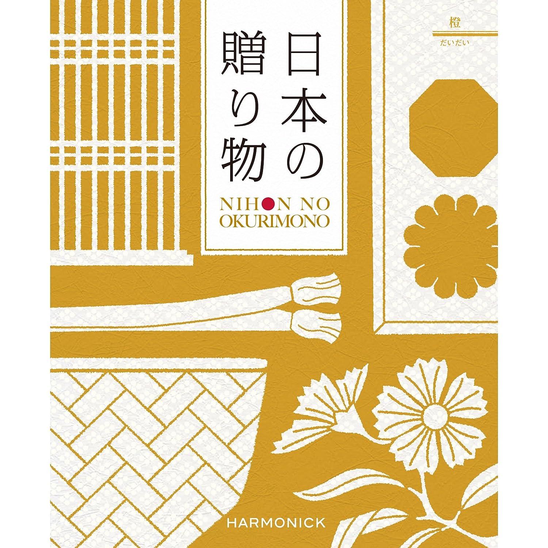 ハーモニック カタログギフト 日本の贈り物 橙 (だいだい) 包装紙:ハッピーバード B079T2MDCK 03 4,000円コース 03 4,000円コース