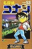 名探偵コナン (53) (少年サンデーコミックス)