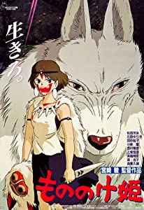 Printing Pira - Princess Mononoke Poster,Studio Ghibli Anime Poster (11x17)