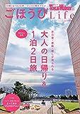 TokaiWalker特別編集 ごほうびLifeVol.3 ウォーカームック