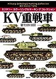 KV重戦車 (ミリタリー カラーリング&マーキング コレクション)