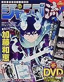 ジャンプ流!DVD付分冊マンガ講座(24) 2017年 1/5 号 [雑誌]