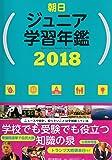 朝日ジュニア学習年鑑 2018