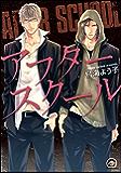 アフタースクール【電子限定かきおろし漫画付】 (GUSH COMICS)