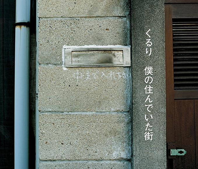 Amazon | 僕の住んでいた街(初回限定盤) | くるり | J-POP | 音楽