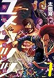 夢想体現遊戯 ユメウツツ(1巻) (マイクロマガジン・コミックス)