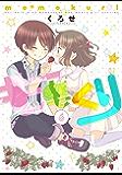 ももくり 6【フルカラー・電子書籍版限定特典付】 (comico)