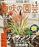 NHK趣味の園芸 2017年8月号 [雑誌] (NHKテキスト)