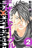 デザートイーグル(2) (週刊少年マガジンコミックス)