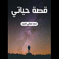 قصة حياتي (Arabic Edition)