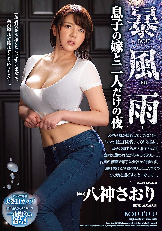 [JUL-078] (English subbed) Heavy Rain Night Alone With Son's Wife - Saori Yagami