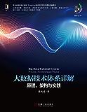 大数据技术体系详解:原理、架构与实践 (大数据技术丛书)