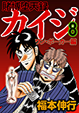 賭博堕天録 カイジ  ワン・ポーカー編 8