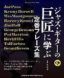 ジャズ・ギターの巨匠に学ぶ定番フレーズ集(CD付)