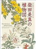 柴田是真の植物図(改訂版) (趣)