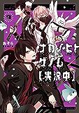 ナカノヒトゲノム【実況中】 9 (MFC ジーンピクシブシリーズ)