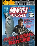 磯釣りスペシャル 2018年 01月号 [雑誌]